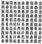 Chinese ancient text