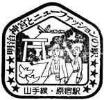 Japan tourist label