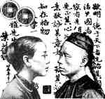 Chinese Couple collage